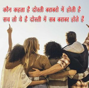 Friendship Hindi Shayari Images Pics Free for Facebook