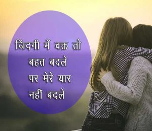 Friendship Hindi Shayari Images Pics Wallpaper for Love Couple