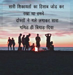 new Free Friendship Hindi Shayari Images Pics Download