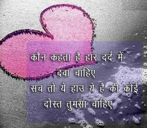 Friendship Hindi Shayari Images Pics Wallpaper Free Download