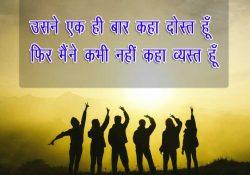 Friendship Hindi Shayari Images