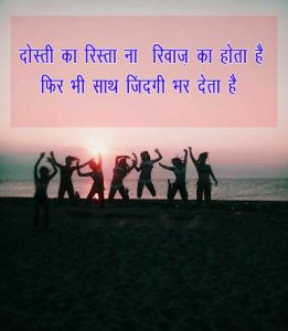 Friendship Hindi Shayari Images Pics Free Download & Share