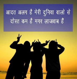 Friendship Hindi Shayari Images Pics Download