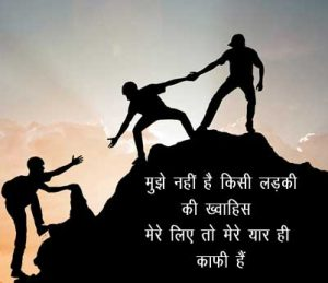 Friendship Hindi Shayari Images Pics HD Download Free