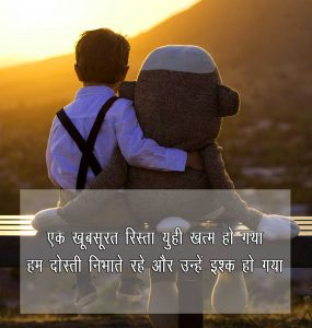 Friendship Hindi Shayari Images Pics Download Free