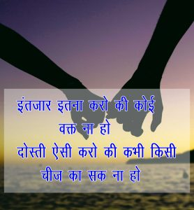 Friendship Hindi Shayari Images Pics photo Download Free