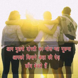 New Best Friendship Hindi Shayari Images pics Download free