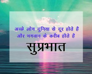 Good Morning Images in Hindi Photo Pictures Download