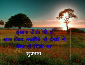 Best Top Good Morning Images in Hindi Wallpaper DOWNLOAD