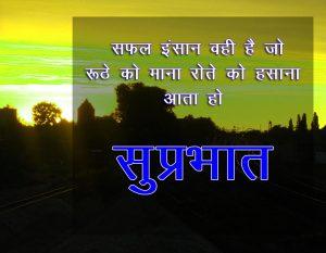 Good Morning Images in Hindi Wallpaper Free Download