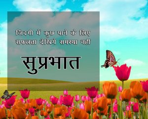 Good Morning Images in Hindi Pictures for Whatsapp