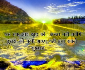 Sweet Good Morning Images in Hindi Pics Download Free
