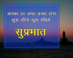Good Morning Images in Hindi Pics Download New