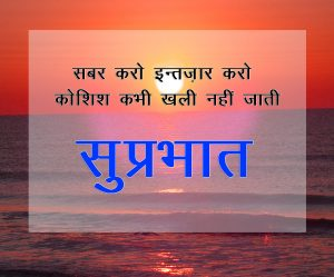 Latest Free Good Morning Images in Hindi Pics Images DOWNLOAD