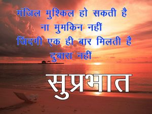 Good Morning Images in Hindi Photo Free