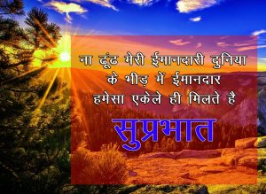 Good Morning Images in Hindi Wallpaper Pics Download
