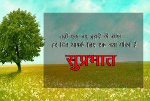 Good Morning Images in Hindi Wallpaper Free