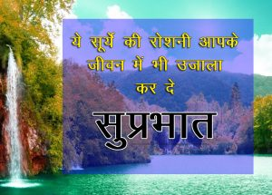 Latest Free Good Morning Images in Hindi Pics WALLPAPER Download