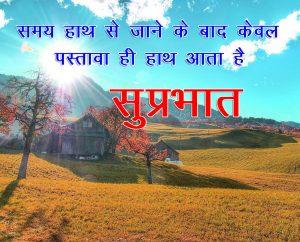 Good Morning Images in Hindi Pics Download Free