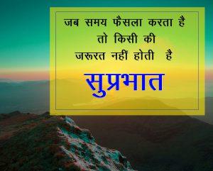 Good Morning Images in Hindi Wallpaper Top Download