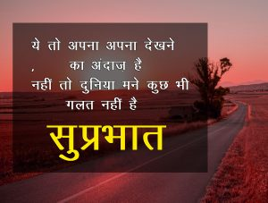 New All Free Good Morning Images in Hindi Pics Images DOWNLOAD