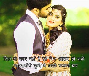 Hindi Dil Shayari Images Pics Free DOWNLOAD