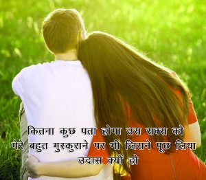 Hindi Dil Shayari Images Pics pictures Download
