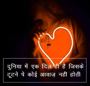 Hindi Dil Shayari Images Pics Free for Whatsapp