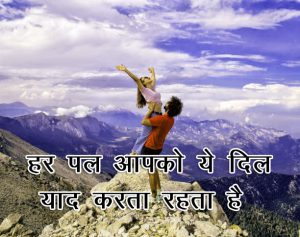 Hindi Dil Shayari Images Pics Download New Latest