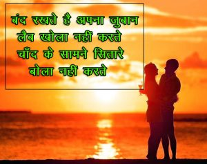 Hindi Dil Shayari Images Pics HD Download