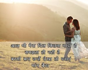 Hindi Dil Shayari Images Wallpaper New Download