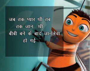 Hindi Funny Shayari Images Wallpaper Free DOWNLOAD