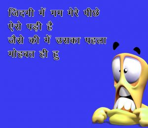 Top Full HD Free Hindi Funny Shayari Images Pics Download