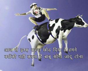 Top New Hindi Funny Shayari Images Pics Download