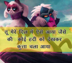 Hindi Funny Shayari Images Pics Free Download