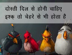 Hindi Funny Shayari Images Pics Free Latest Download