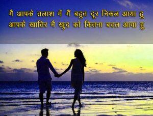 Hindi Shayari Pics Wallpaper for Facebook