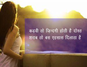 Hindi Shayari Pics Waller Free
