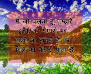 Hindi Shayari Pics Wallpaper Free DOWNLOAD