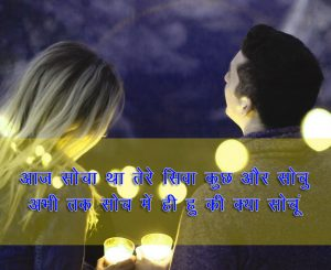 Best Free Hindi Shayari Pics Images DOWNLOAD