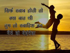 Hindi Shayari Pics Wallpaper DOWNLOAD New