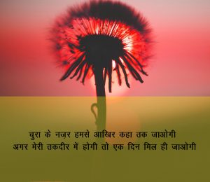 Hindi Shayari Pics Photo for Facebook