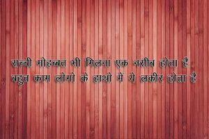 Hindi Shayari Pics Wallpaper Free