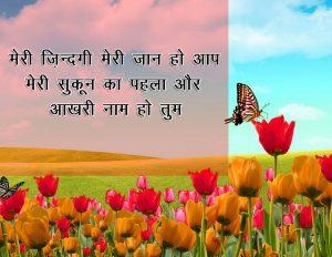 Hindi Shayari Pics Wallpaper Images Free