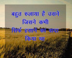 Best Hindi Shayari Pics Images Download