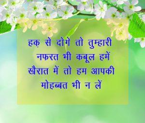 New All Free Hindi Shayari Pics Photo Download