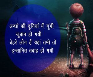 Hindi Insaniyat Shayari Status Images