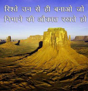 Hindi Insaniyat Shayari Status Images Wallpaper Free Download