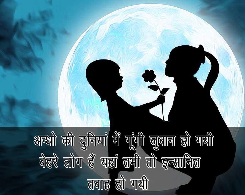 985+ { Latest } Best Insaniyat Shayari In Hindi Images Download
