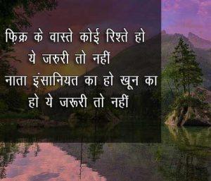Hindi Insaniyat Shayari Status Images pics Download Latest